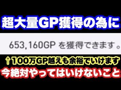 100万以上の大量GPを稼ぐために今絶対にやらない方が良いこと【ウイイレアプリ2020】