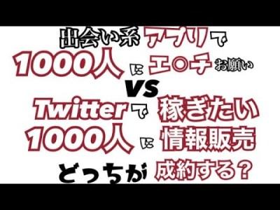 【YouTubeで年収1000万稼ぐ道】出会い系アプリで1000人にエ⚪︎チをお願い VS Twitterでお金稼ぎたい人に稼ぐ系の情報販売 どっちが成約するか?