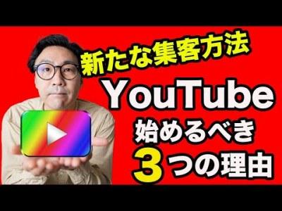 今YouTubeを集客ツールの1つにするべき「3つの理由」
