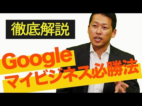 [Googleマイビジネス]店舗ビジネス必須の集客ツール