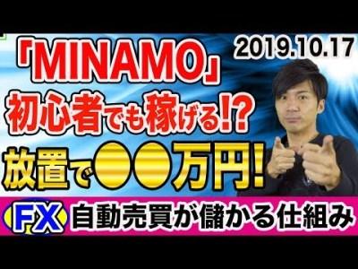 【FX自動売買】「MINAMO」初心者でも稼げる!? 放置で○○万円!システムの仕組みをお話します【2019.10.17】【EA運用中】