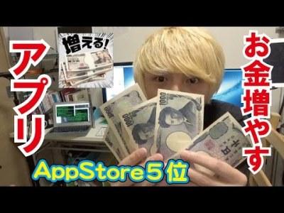 【お金を増やすアプリ!?】「お金¥増えるアプリ」の使い方&レビュー【アプリ王だるるんチャンネル】