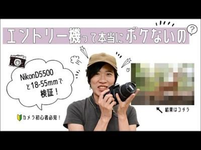 「安いカメラとレンズはボケない」と思っている人はこの動画を見て下さい