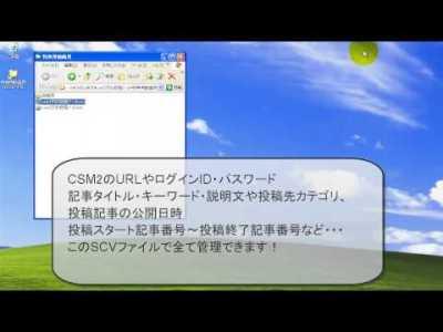 コンテンツサイトメーカー2《CSM2》予約投稿ツール