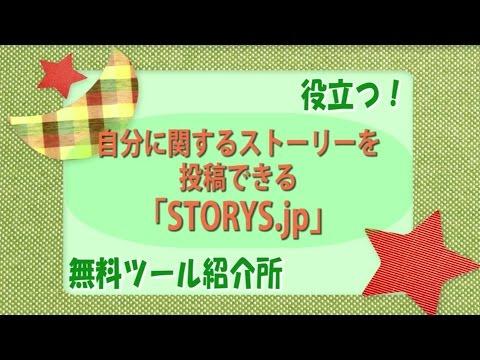 【無料ツール】自分に関するストーリーを投稿できる無料ツール