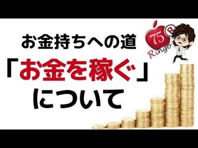 【マネー講座】お金を稼ぐ極意!誰でも簡単に稼ぐ方法