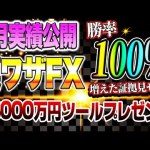 【バイナリー】3000万円稼いだツールあげます!!無料プレゼント!いつもありがとうございます!