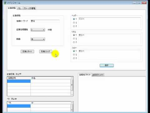 アメブロアクセスアップツール【あめぽん】1記事自動投稿機能