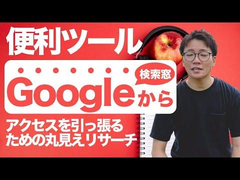 【便利ツール】YT Rival Finderの有料プランを実際に使ってみた〜YouTube実践者必見のツールでした〜