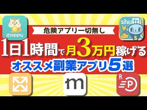 【2020年最新版】スキマ時間で稼げるオススメお小遣い・副業アプリ5選「副業で月3万円」