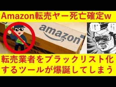 【朗報】Amazonの転売業者をブラックリスト化するツール「アマゾン転売屋ブラックリスト」が爆誕してしまうwwwww