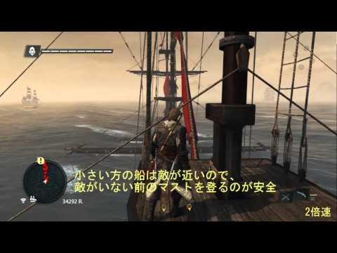 アサシンクリード4 海賊ハンター狩りで簡単に稼ぐ