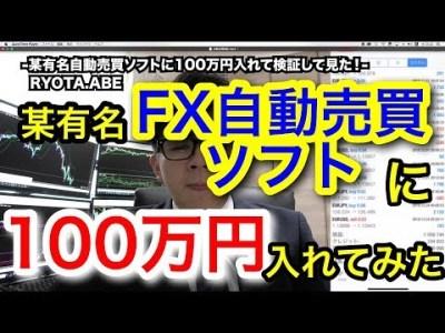 月利30%?FX自動売買ソフトの某有名ツールに100万円入れて運用して見た結果!まじか、、、