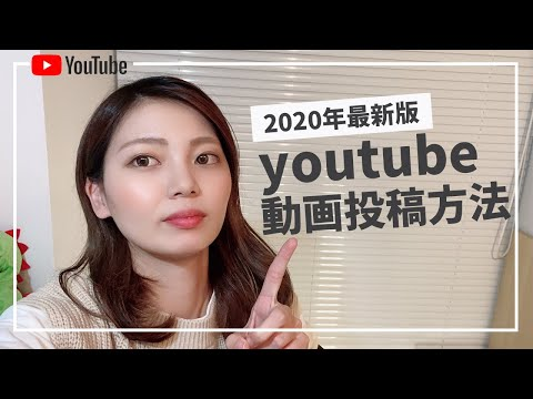 【初心者】YouTubeに動画をアップロードする方法