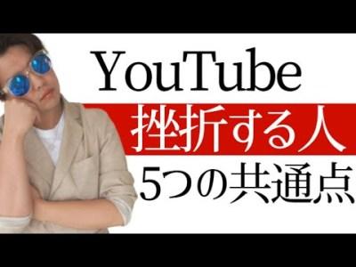 YouTubeで稼ぐのは簡単じゃない!挫折してしまう人の5つの共通点