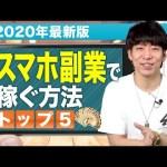 """<span class=""""title"""">スマホ副業で稼ぐ方法トップ5</span>"""
