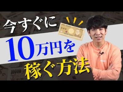 今すぐに「副業で10万円」を稼ぐ方法【実際にやってみた】