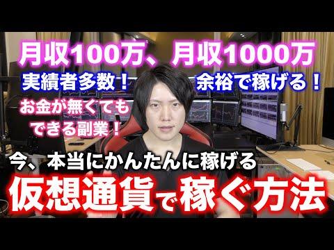 資金ゼロで仮想通貨で月収100万円はかんたんに稼げる2つの方法