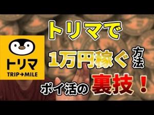 「トリマ」アプリで1万円稼ぐ方法を公開!散歩をして稼ぐポイ活の裏技!