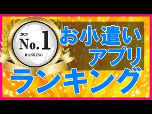 【お小遣いアプリランキング】Best3【2020年版】換金実績2000万円以上のプロが教える稼げるランキングを紹介。
