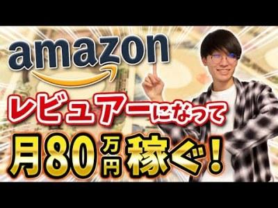【レビュアーズ副業】amazonレビュアーランキングを上げてお金を稼ぐ方法【アマゾン】