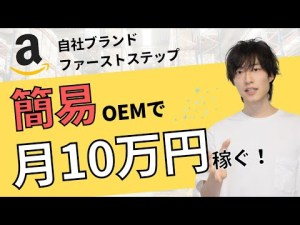 簡易OEMで初心者が月に10万円稼ぐ具体的な方法を伝授 【自社ブランドファーストステップPart1】