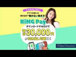 KING Pay(キングペイ)副業アプリ って稼げるの?