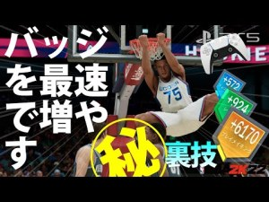 【NBA 2K22】バッジ稼ぎグリッチ&プレメバッジ簡単な稼ぎ方 【次世代機版】 Nex-Gen #PS5 #NBA2K22 #glitch #裏技