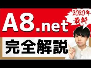 A8.netの登録方法・使い方・稼ぎ方【ブログ初心者は登録必須のASP】