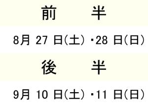 日程 福島E