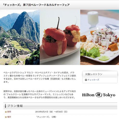 7 Festival Hilton Hotel Tokyo