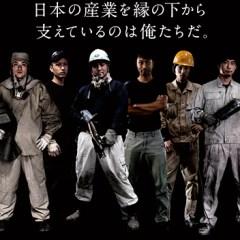Gobierno de Kawasaki quiere cambiar imagen de los trabajos 3K para atraer a los jóvenes con proyecto Genba Danshi