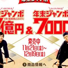 Takarakuji – 宝くじ (La lotería)