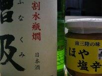 三陸土産と鳥取酒の相性は…