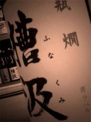 """辨天娘 H18BY九番娘 """"槽汲瓶燗""""青ラベル"""