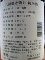 """日置桜 純米""""八割搗き強力"""" H16BY"""