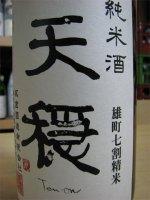 """天穏 """"雄町七割""""無濾過純米原酒 H19BY"""