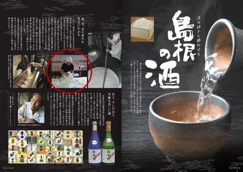 シマネスク No.71 Spring