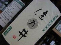 住乃井 山廃特別純米H17BY