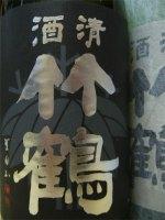 黒鶴、◎まる♪
