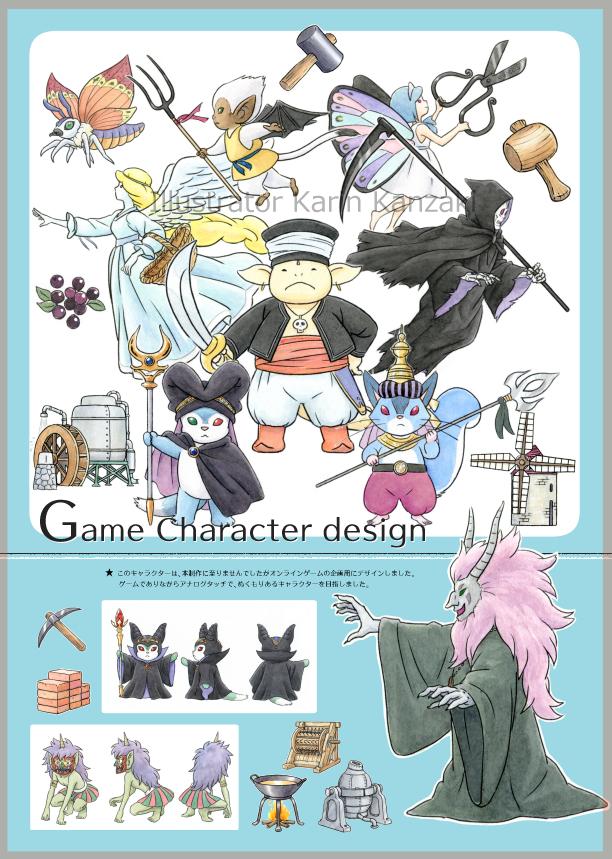 ゲーム キャラクターデザイン
