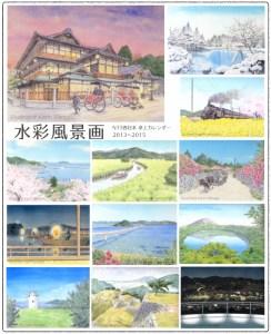 水彩 風景画 日本