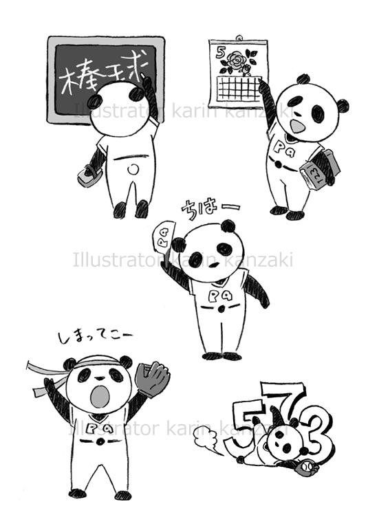 パンダ キャラクター