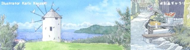 水彩 風景画