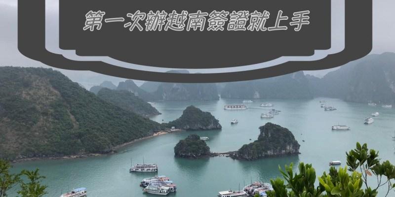 越南簽證 親自辦理越南簽證(另紙簽證),方便快速(含教學、詳解、攻略)
