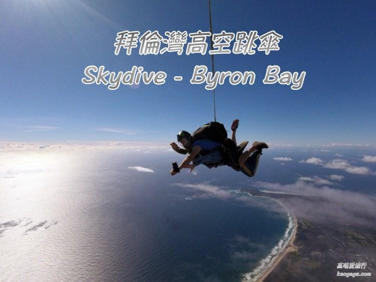 澳洲旅遊 拜倫灣高空跳傘-Skydive(含相關注意事項、Q&A、訂票教學、註冊飛行俱樂部會員)