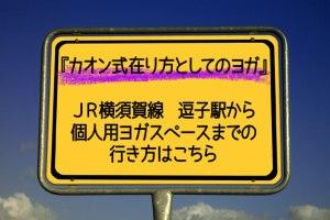 JR横須賀線逗子駅から『カオン式在り方としてのヨガ』への道のり