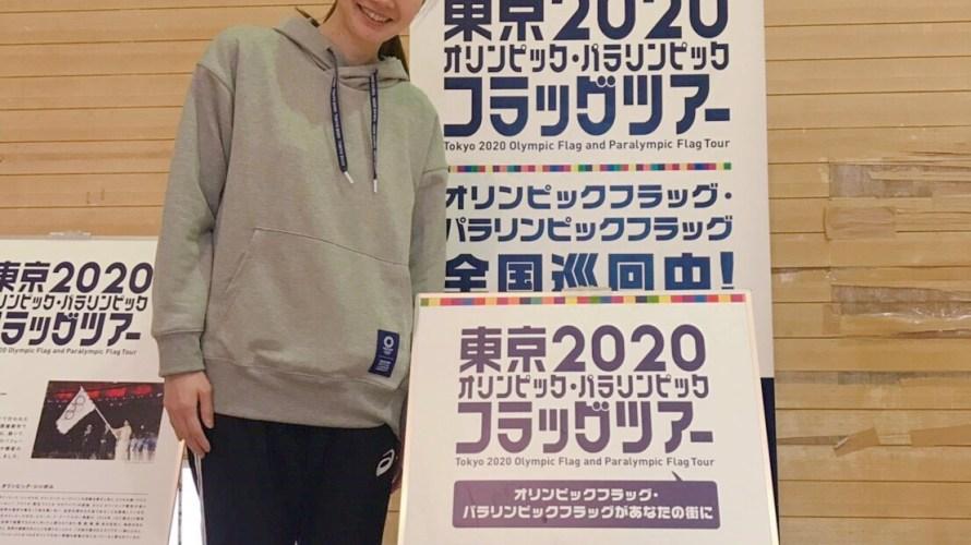 東京2020オリンピックパラリンピックフラッグツアー