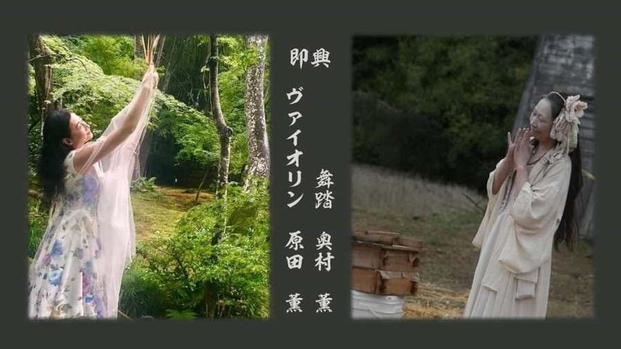 奥村薫・舞踏&原田薫・即興ヴァイオリン コラボレーション