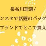 長谷川理恵/インスタで話題のバッグはどのブランドでどこで買える?
